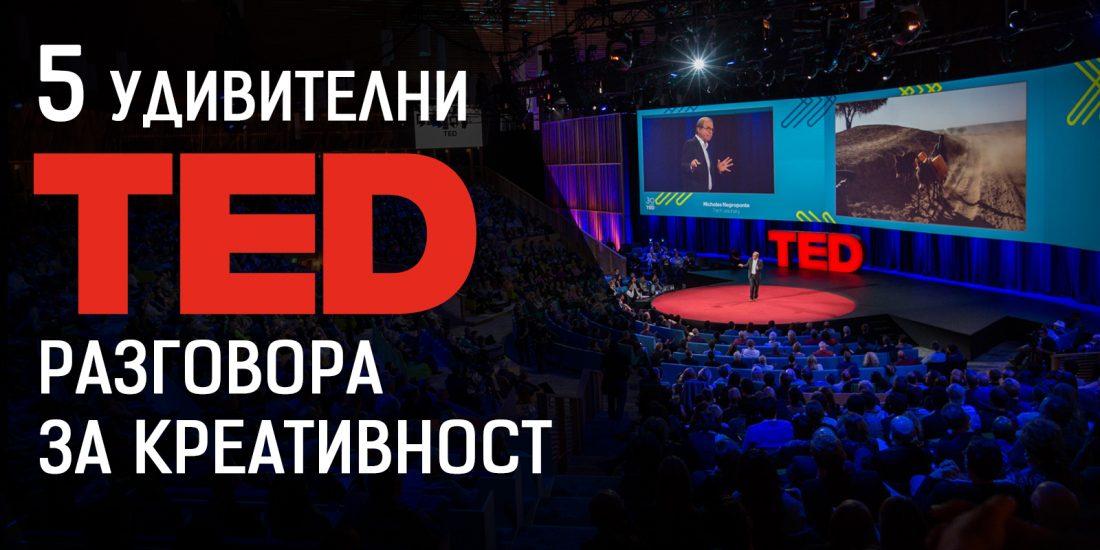 TED креативност